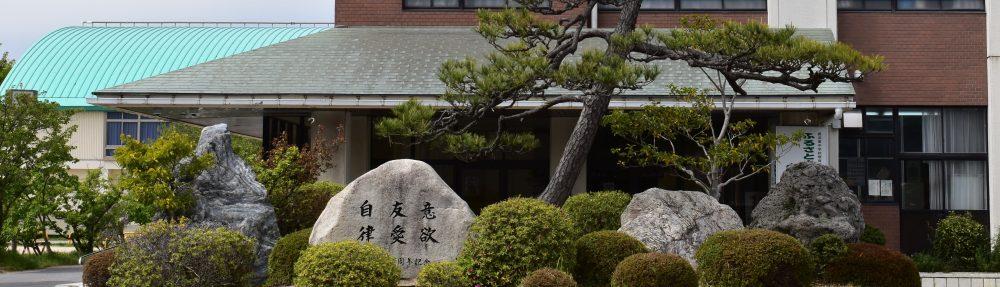滋賀県長浜市立東中学校